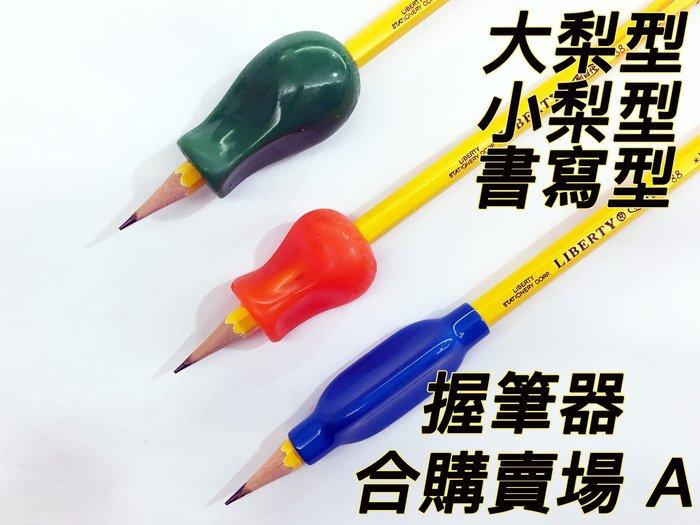 感統家族合購賣場_大梨形加小梨形加書寫型握筆器各一顆共三顆_(現貨供應)
