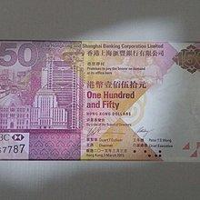 [AA767787]全新2015 滙豐(香港)150週年紀念鈔票 HSBC150-單鈔-原裝册子適合收藏