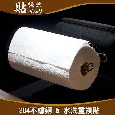 好市多Costco 廚房紙巾架 304不鏽鋼無痕掛勾 可重複貼 台灣製造 貼恆玖 餐巾紙架 捲筒衛生紙架