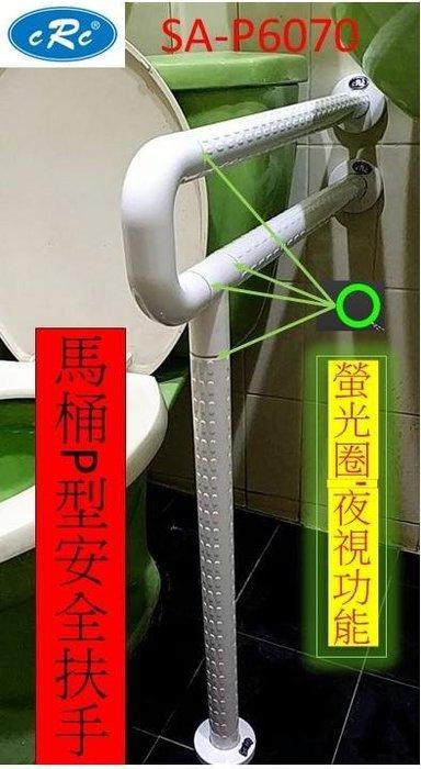 【SA-P6070】馬桶P型安全把手 扶手 輔助把手 防滑夜光 居家無障礙空間樂齡 銀髮族專用輔具 衛浴配件!