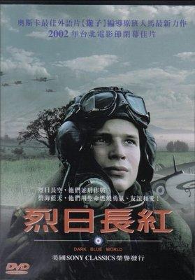 [衣林時尚] 烈日長紅 2002年台北電影節閉幕佳片 DVD