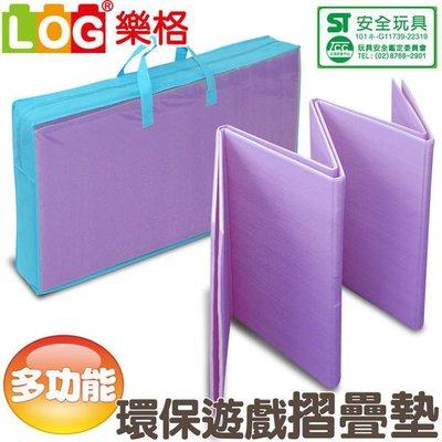 LOG 樂格 多功能摺疊環保遊戲墊【葡萄紫-雙面款】(150X200CMX1CM) 室內、戶外使用皆適宜