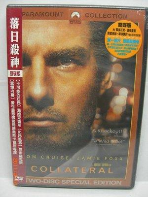 【正版DVD】落日殺神(Collateral 2004)2碟.3區全新