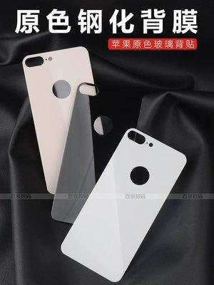 鋼化玻璃保護貼 背貼 滿版保護貼 iPhone 11 pro x xr xs max 8 7 plus 原色