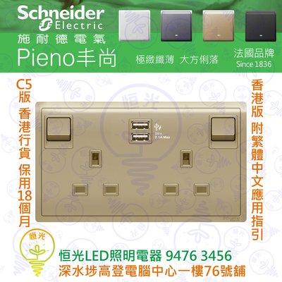 Schneider 施耐德 Pieno 丰尚 沉醉金 13A兩位有掣插座連兩位2.1A USB充電插座 E82T25USB_WG_C5 香港行貨 保用18個月