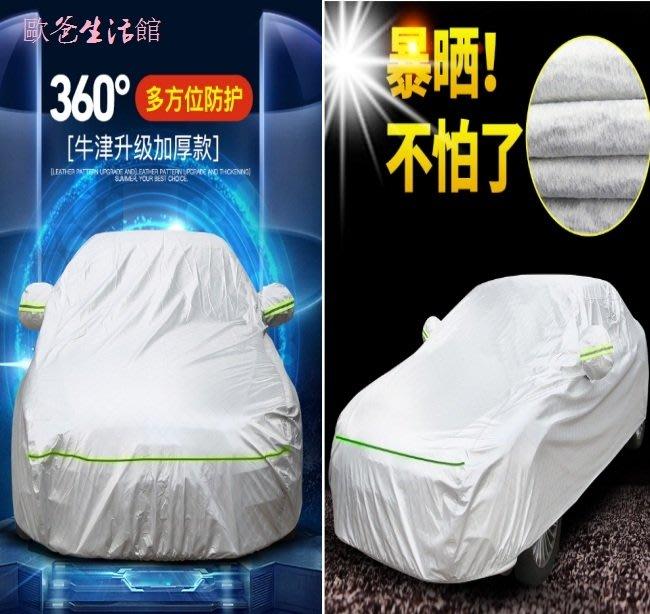 汽車尊用車罩大眾速騰朗逸汽車衣車套遮陽罩防曬防雨套子隔熱厚通用型外套 LXY831