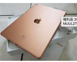 福利品 2019Apple iPad Air 10.5吋 64G WiFi 金色 MUUL2TA 保固2020.9.28