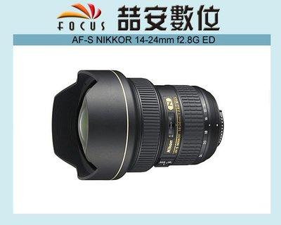 《喆安數位》NIKON AF-S NIKKOR 14-24mm f2.8G ED 公司貨 大三元 廣角鏡 奈米鍍膜 #1