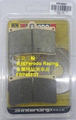 三立二輪 英國Ferodo Racing 金屬燒結煞車皮FRP408ST 適用:FD (Discacciati)對四卡鉗