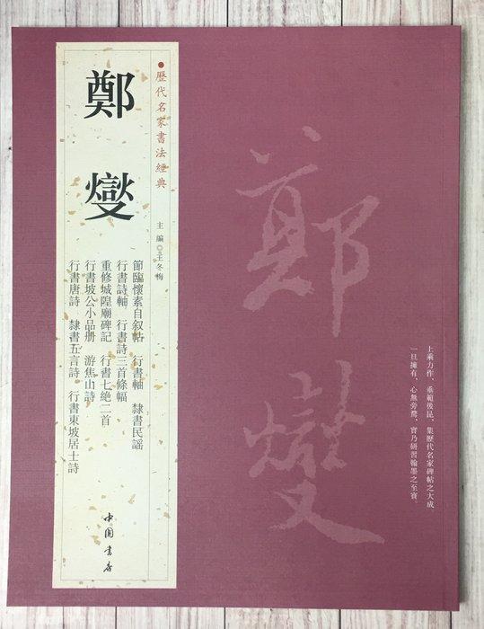 正大筆莊~『歷代名家書法經典 鄭燮 (鄭板橋)』字帖 書法 中國書房