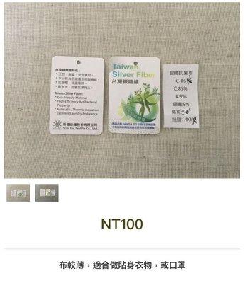 【博士銀】 台灣銀纖抗菌布