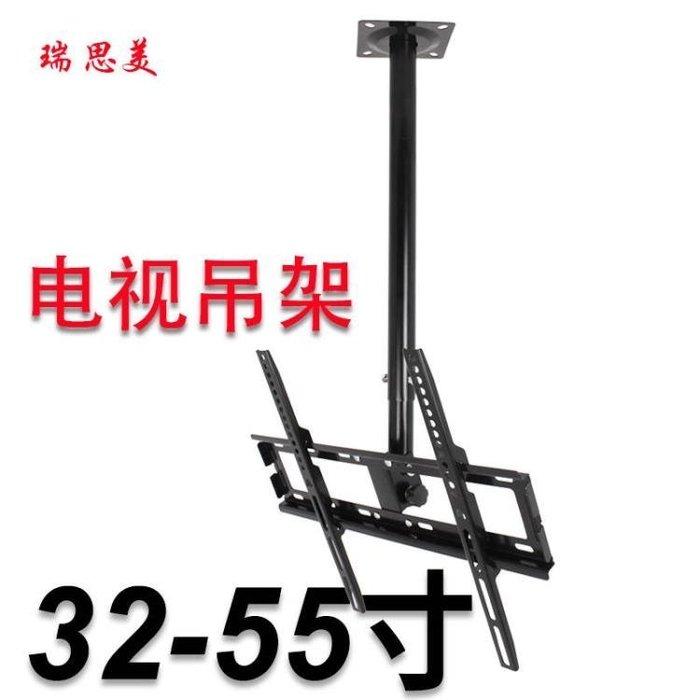 支架 32-55寸液晶電視機吊架/吊頂支架掛架/天花板吊架伸縮旋轉