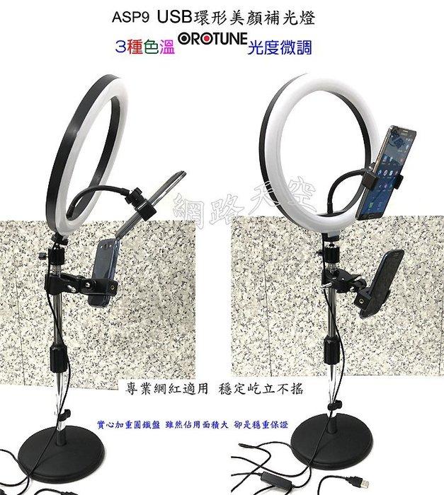 可調出30種亮度彩度 OROTUNE ASP9  26CM 大環形美顏10吋USB補光燈 手機直播 網紅 送166音效