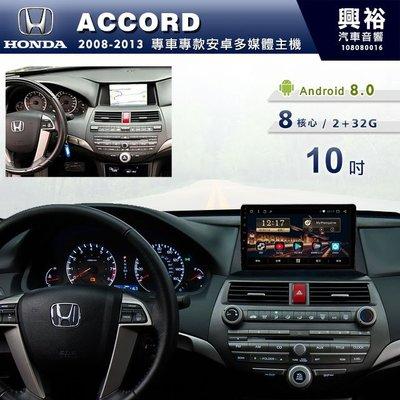 ☆興裕☆【專車專款】2008~13年HONDA ACCORD專用10吋螢幕安卓主機*藍芽+導航+安卓*8核心2+32G