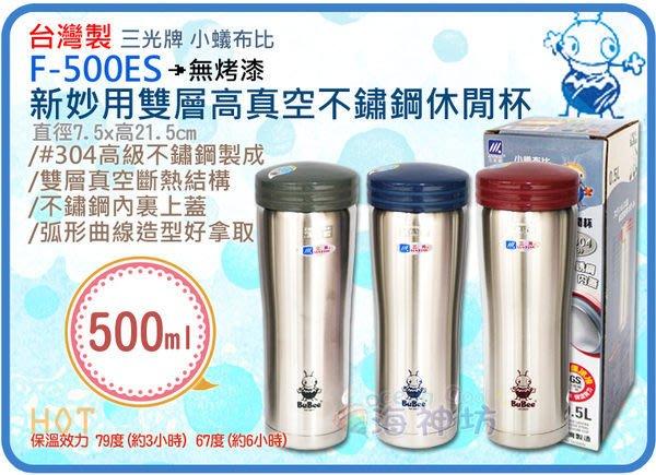 =海神坊=台灣製 F-500ES 新妙用雙層高真空不鏽鋼休閒杯 小蟻布比 隨手杯 保溫杯 0.5L 18入5700元免運