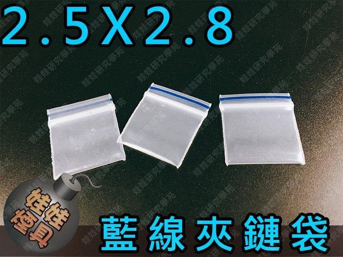 ㊣娃娃研究學苑㊣2.5x2.8藍線夾鏈袋 電子秤 珠寶秤 專用加厚樣品袋 夾鏈袋 2.5x2.8公分(G066)