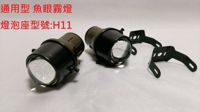 ☆雙魚座〃汽車精品〃通用版 魚眼霧燈 燈泡型號:H11可以加裝 LED或HID魚眼霧燈 premio A秀 K8 K6