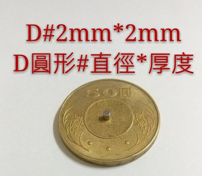 M-001 高雄磁鐵 D2*2 款式齊全 便利貼 收納鑰匙 收納鐵製品 強力磁鐵 音響抗干擾 淨化機油 撿拾器 加速器