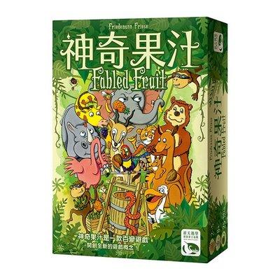 大安殿實體店面 免運 神奇果汁 Fabled Fruit 繁體中文正版益智桌上遊戲