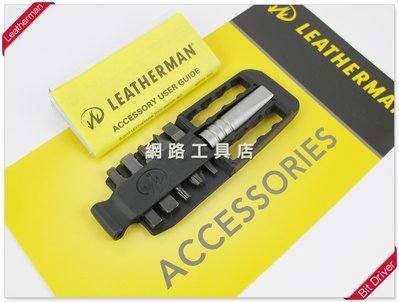 網路工具店『LEATHERMAN Removable Bit Driver 』(型號 931012) #1
