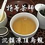 沉韻凍頂烏龍茶1斤1200元 特等茶師...