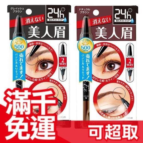 滿千免運 日本 BCL EX 24小時美人眉  持久不掉色 防水防汗 雙頭眉筆 不暈染兩用 雙色可選 ☆JP PLUS+