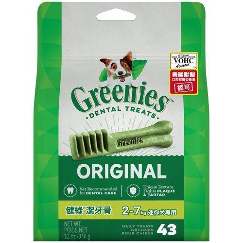 【寵物王國】健綠原味潔牙骨12oz系列, 迷你/小型/中型 三款可選 ,可超取!