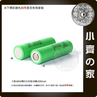 三星 SAMSUNG INR18650-25R 2500mAh 20A 動力電池 適用 霧化器 小齊的家