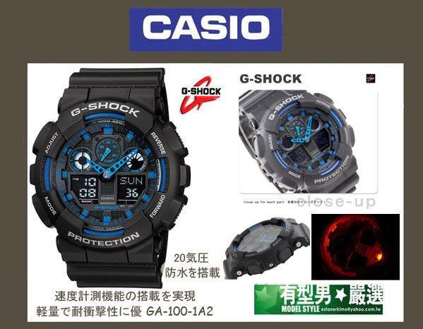 有型男~CASIO G-SHOCK BIG G 黑藍霸魂 GA-100-1A2 Baby-G GA-110 黑金 迷彩