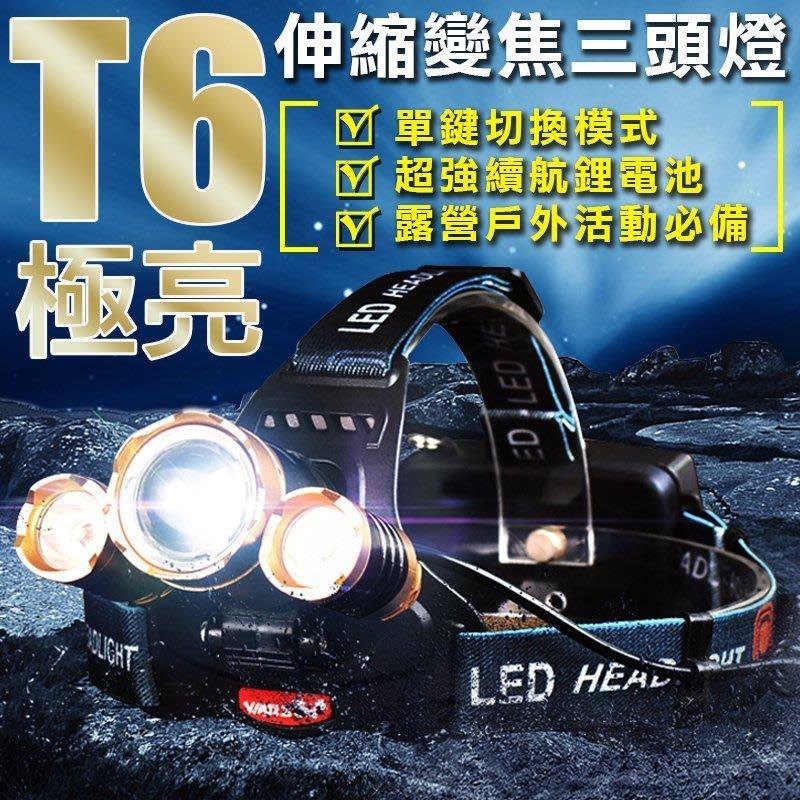 【現貨-免運費!台灣寄出】[送18650電池x2]頭燈 登山頭燈 釣魚燈 照明燈 工作頭燈【WH011】