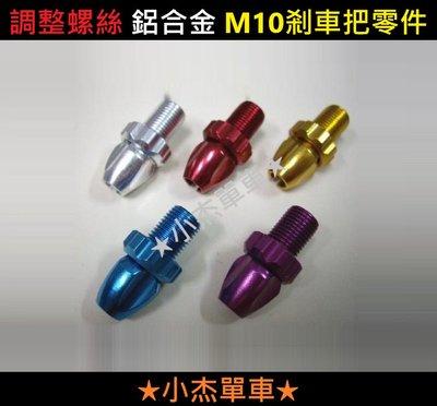《小杰單車》全新高級陽極調整螺絲  鋁合金M10 (剎車把零件)