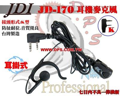 ~大白鯊無線~JDI JD-170 (...