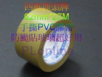【保隆PLonline】含稅價  一箱60捲免運 鹿頭牌 62mm 厚皮 PVC手撕布紋膠帶