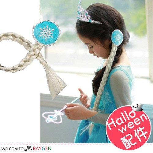 八號倉庫 女童冰雪奇緣公主辮子 頭飾 髮夾 配件【1Y092M889】