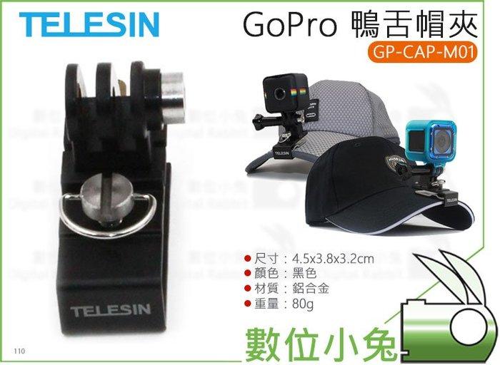 數位小兔【TELESIN GoPro 鴨舌帽夾 GP-CAP-M01】快拆 固定夾 Hero 7 6 5 登山 背包夾
