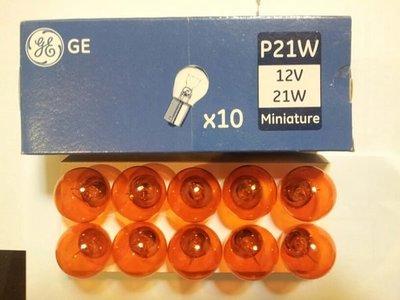 鼎旺汽車百貨~奇異歐洲製12V 24V 單心燈泡~單芯燈泡~煞車燈泡~方向燈泡~1156~琥珀 黃
