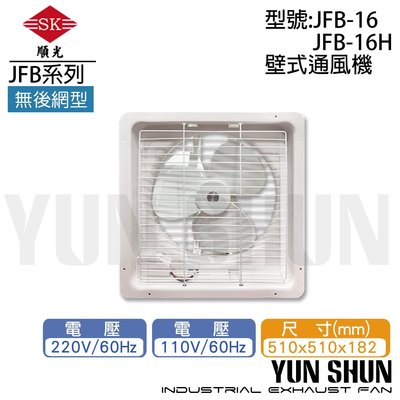 【水電材料便利購】順光牌 壁式通風扇 排風扇 換氣扇 吸排風扇 抽11