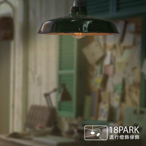 【18Park】 工業仿舊風格 Tomorrow [ 舊感系列-明日吸頂燈-40cm ]