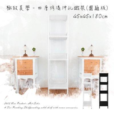 層架【UHO】 45×45×180cm 四層烤漆沖孔鐵架