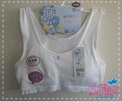 【貼身寶貝】.『9629』 製(一王美)~小花朵透氣學生型內衣 (無鋼圈 胸前有襯墊 背加寬)