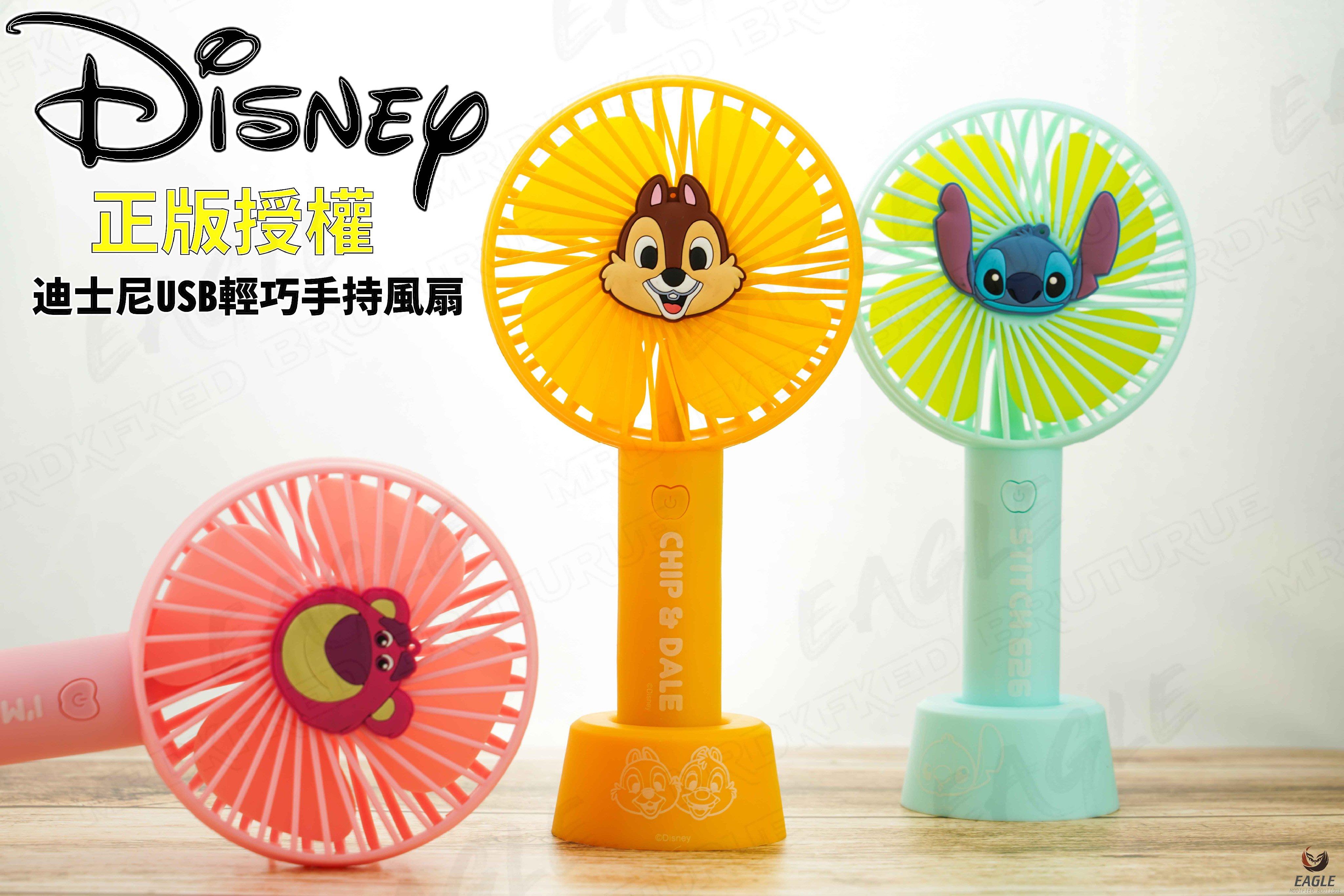 迪士尼USB輕巧手持風扇 正版授權 可充電 小熊維尼 史迪奇 熊抱哥 三眼怪 奇奇 米奇米妮