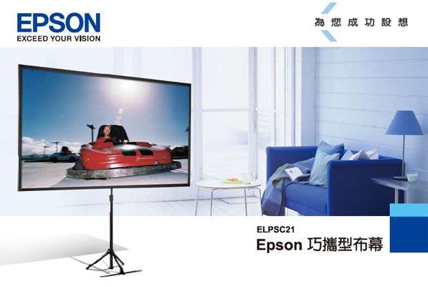 EPSON 80吋巧攜型蓆白布幕(16:9),有現貨