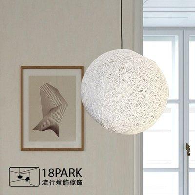 【18Park】線體結構 Ball of twine [ 線球吊燈-25cm ]