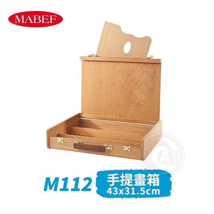 『ART小舖』MABEF 義大利 山毛櫸木 手提式寫生畫箱 M112 43x31.5cm 附調色板 單組
