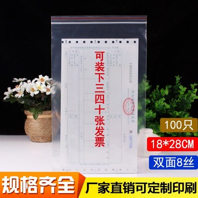 爆款熱銷-透明自封袋中號裝發票收納塑料pe包裝袋密封口分裝食品袋子100只