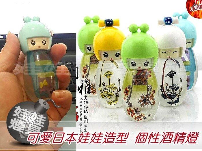 ㊣娃娃研究學苑㊣滿499元免運費 創意可愛迷你日本瓷娃娃磨砂玻璃半透明 大容量酒精燈 (SB547)