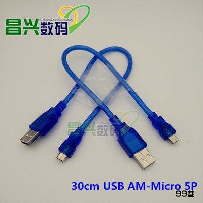 【99巷】-電子線材30cmUSB線A/Micro5P透明藍帶屏蔽高數據線