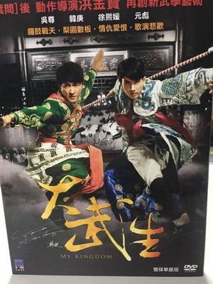 大武生DVD**大降價** - 吳尊 / 韓庚 / 大S 徐熙媛