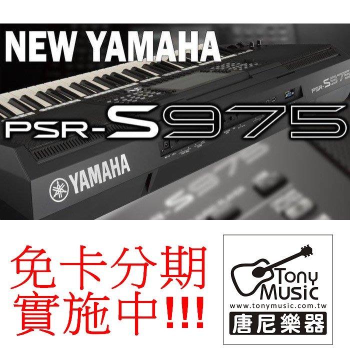 ☆唐尼樂器︵☆免卡免利息分期實施中 YAMAHA PSR-S975 職業樂手專用自動伴奏電子琴(附贈全套配件)