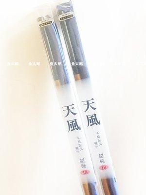 《魚太郎》 SHIMANO 天風 本格振出鯉魚竿 超硬 18尺